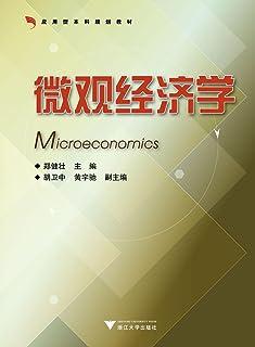 微观经济学 (应用型本科规划教材)