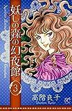 妖しの森の幻夜館 3 (ボニータ・コミックス)