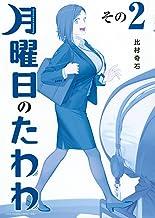 月曜日のたわわ(2)青版 (プレミアムKC)