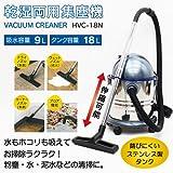 乾湿両用集塵機 【2台セット】 HVC-18N