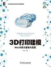 3D打印建模:MoI3D设计基础与实践 (3D打印技术丛书)