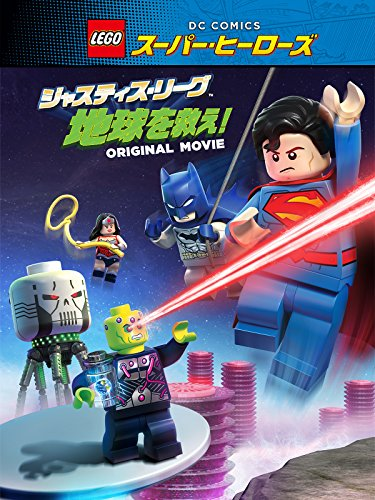 『LEGO(R)スーパー・ヒーローズ:ジャスティス・リーグ<地球を救え!>(吹替版)』のトップ画像