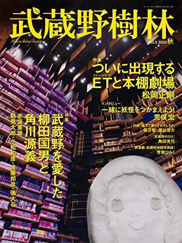 武蔵野樹林 vol.5 2020秋 (ウォーカームック)の詳細を見る