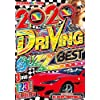 乗って10秒 テンションブチアゲマックス 洋楽 DVD 3枚組 123曲 大興奮 2020ドライビングベスト 2020 Driving Buzz Best - DJ Beat Controls 3DVD
