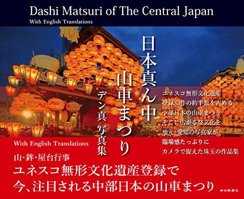 日本真ん中 山車まつり デン真写真集の詳細を見る