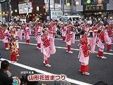 旅祭写真集・山形花笠まつり YAMAGATA HANAGASA FESTIVAL: 旅祭写真集