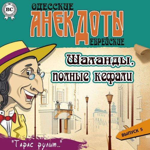 Odesskie anekdoty: Vypusk 5 audiobook cover art