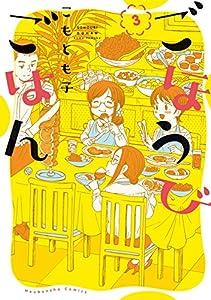 ごほうびごはん 3巻 (芳文社コミックス)