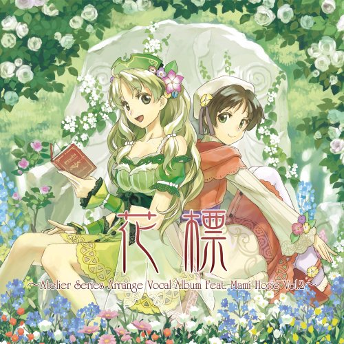 Hanashirube-Atelier Series Arr