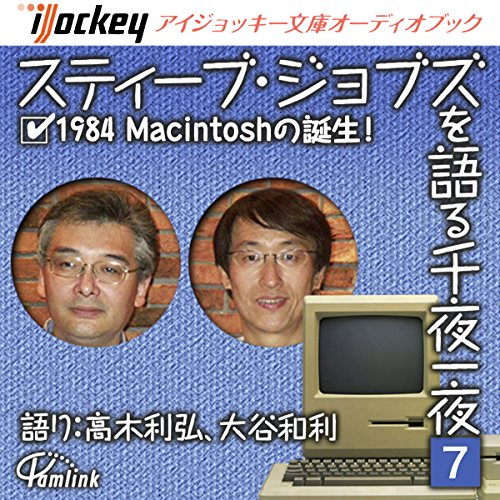 『スティーブ・ジョブズを語る千夜一夜(7) 1984 Macintoshの誕生!』のカバーアート