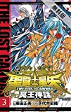 聖闘士星矢 THE LOST CANVAS 冥王神話 3【期間限定 無料お試し版】 (少年チャンピオン・コミックス)