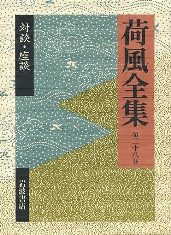 対談・座談 (荷風全集 第28巻)