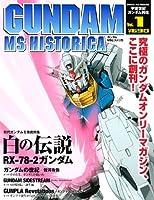 ガンダムMSヒストリカ Vol.1 (Official File Magazine)