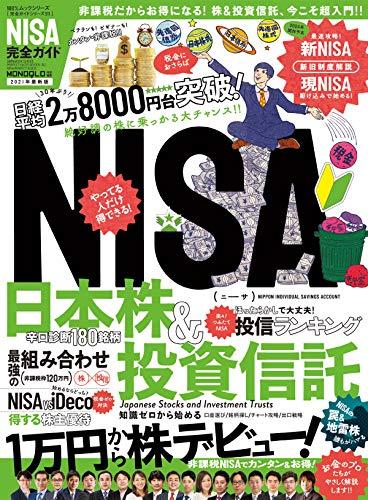 100%ムックシリーズ 完全ガイドシリーズ311 NISA完全ガイド (100%ムックシリーズ)