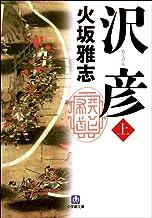 表紙: 沢彦(上) (小学館文庫) | 火坂雅志