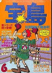 宝島 1977年 6月号 表紙イラスト:佐々木マキ 泉谷しげる 野坂昭如 他