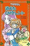 マリア探偵社 (1) 消えたCMタレント (フォア文庫)