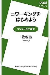 コワーキングをはじめよう: つながりの仕事術 Kindle版