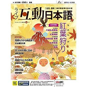 互動日本語2020年10月號