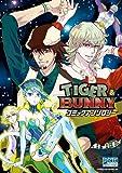 TIGER & BUNNY コミックアンソロジー (IDコミックス DNAメディアコミックス)