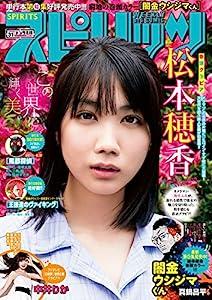 週刊ビッグコミックスピリッツ 155巻 表紙画像