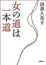 表紙: 女の道は一本道 (小学館文庫)   田渕久美子