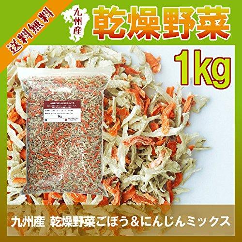九州産 乾燥ごぼう&にんじんミックス(1kg)