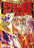 ミナミの帝王 コミック 1-156巻セット