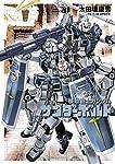 機動戦士ガンダム サンダーボルト(10) (ビッグコミックススペシャル)