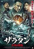 ザラタン 大海の怪物[DVD]