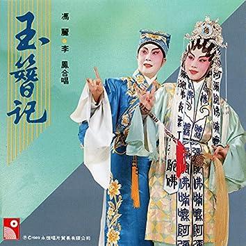 Shi Gao Ding Qing・Qiu Jiang Ku Bie