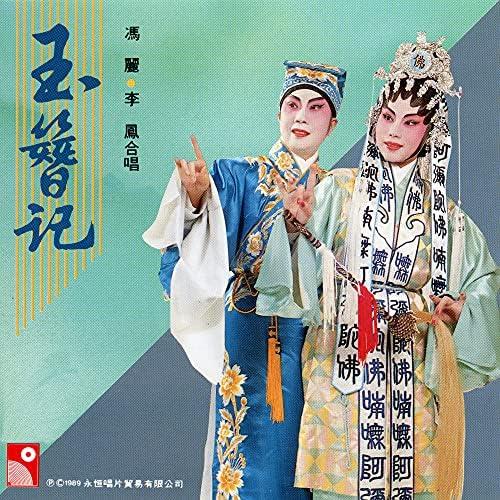 Li Feng & Fung Li