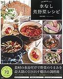うまみがギュッ! 水なし煮野菜レシピ (TJMOOK)