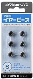 JVC EP-FX2S-B 交換用イヤーピース シリコン 6個入り Sサイズ ブラック