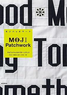 MOJI Patchwork: アルファベットのパターンブック