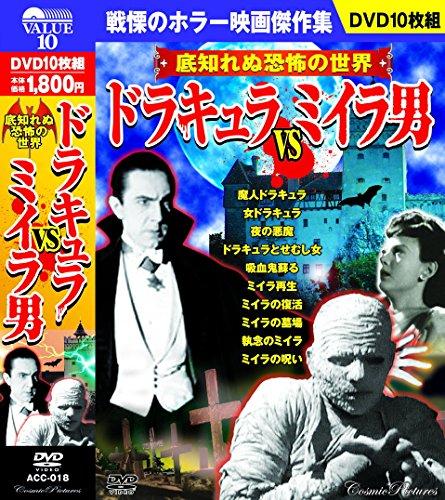 ドラキュラ vs ミイラ男 ホラー映画 傑作集 ACC-018 [DVD]