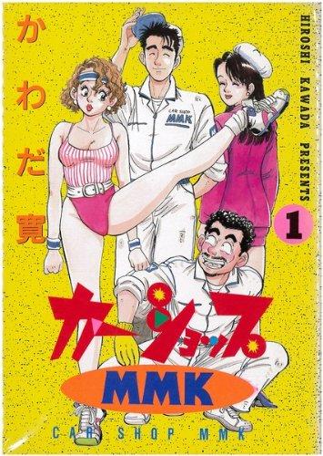 カーショップMMK 1 (ヒットコミックス)