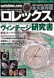 watchfan.com 永久保存版ロレックス 2013-2014WINTER (GEIBUN MOOKS 942)