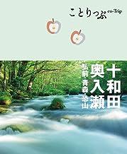 表紙: ことりっぷ 十和田・奥入瀬 弘前・青森・恐山 | 昭文社