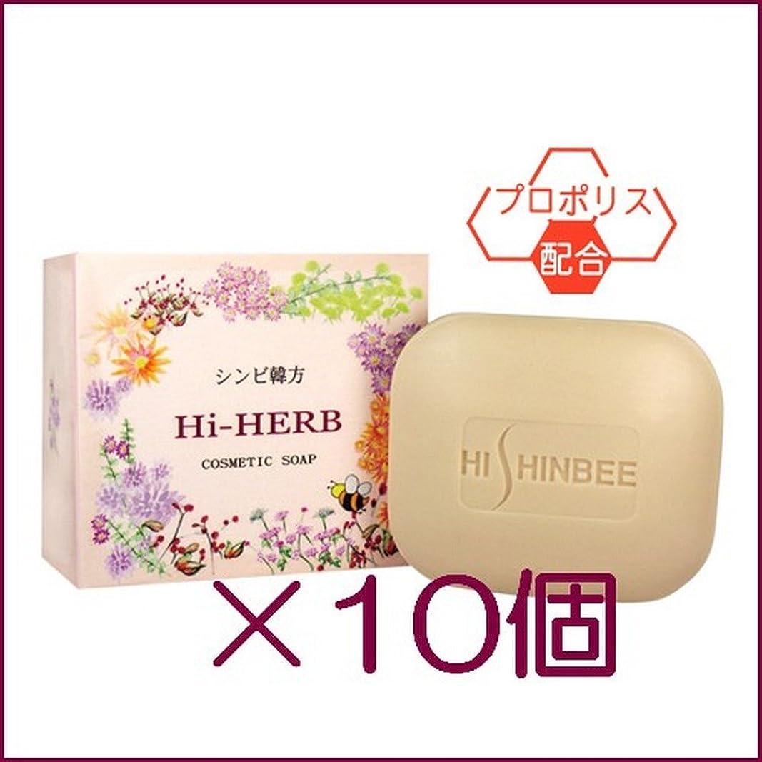 理容室ロック解除シェードシンビ 韓方ハイハーブ石鹸 100g ×10個
