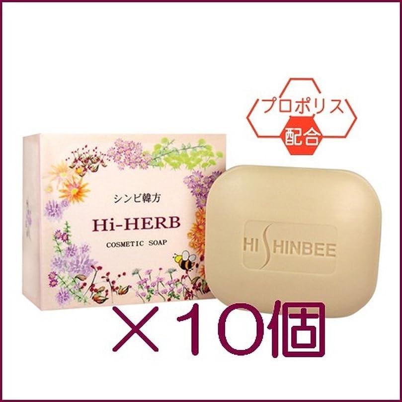 のヒープ和解する進むシンビ 韓方ハイハーブ石鹸 100g ×10個