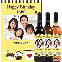 名入れ 名前入り オリジナルラベル ワイン 酒 【写真ラベル】0025 赤・白2本セット 750ml×2