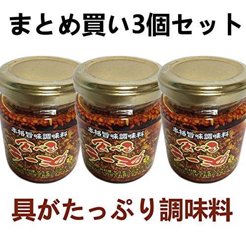 食べるラー油【3個セット】 辣油 中華調味料 ご飯がすすむラー油