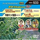 きみまろのあれから40年/平成ドドンパ音頭/Thanks~さらば、よき友~/ちょい悪Vintage Boys [DVD]
