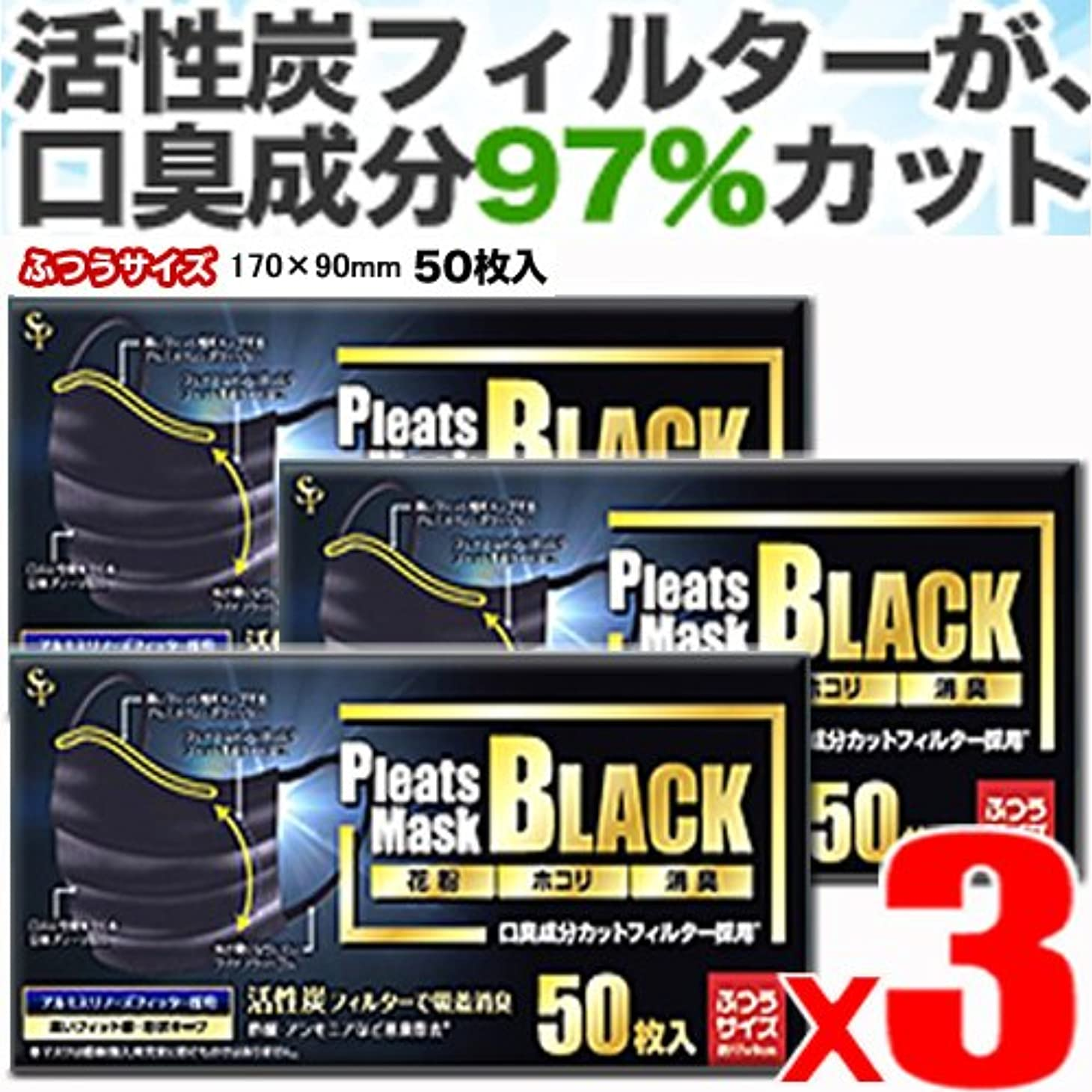 反論者ナイトスポットパニック【50枚x3箱】黒マスクSP ふつうサイズ 50枚入×3箱(4562378461136-3) おしゃれなブラックマスク