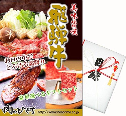 【肉のひぐち】 幹事様 必見 目録 ギフト ( 飛騨牛 ・ イベリコ豚 ・ ボーノポークぎふ) (飛騨牛6500円)