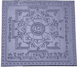 Shri Manokamna Siddhi Bisa Yantra in Thick Copper/Gold Plated/Pure Silver Premium Quality (6 Inch X 6 Inch Silver)