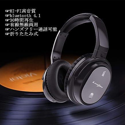ヘッドホンbluetooth 4.1 密閉型 LiteXim 30時間再生 ステレオワイヤレス HI-FI高音質 ワイヤレス ヘッドセット マイク付き ハンズフリー通話可能 ブルートゥース 折りたたみ式 有線無線両用 ブラック