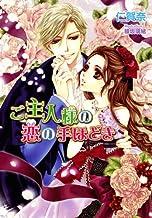 表紙: ご主人様の恋の手ほどき (マリーローズ文庫)   綾坂 璃緒