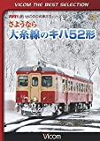 ビコムベストセレクション さようなら大糸線のキハ52形[DVD]